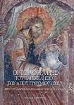 ΟΙ ΤΟΙΧΟΓΡΑΦΙΕΣ ΤΟΥ ΠΑΡΕΚΚΛΗΣΙΟΥ ΤΟΥ ΑΓΙΟΥ ΕΥΘΥΜΙΟΥ (1302/3)