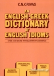 AN ENGLISH-GREEK DICTIONARY OF ENGLISH IDIOMS (ΜΕΓΑΛΟ ΣΧΗΜΑ)