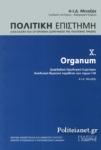 ORGANUM (ΔΕΚΑΤΟΣ ΤΟΜΟΣ)