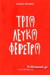 ΤΡΙΑ ΛΕΥΚΑ ΦΕΡΕΤΡΑ