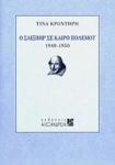 Ο ΣΑΙΞΠΗΡ ΣΕ ΚΑΙΡΟ ΠΟΛΕΜΟΥ, 1940-1950