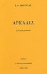 ΑΡΚΑΔΙΑ - ΣΥΛΛΟΓΗ ΜΕΛΕΤΩΝ