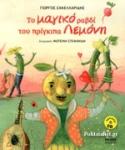 ΤΟ ΜΑΓΙΚΟ ΡΑΒΔΙ ΤΟΥ ΠΡΙΓΚΙΠΑ ΛΕΜΟΝΗ (+CD)