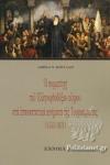 Η ΣΥΜΜΕΤΟΧΗ ΤΟΥ ΕΛΛΗΝΟΡΘΟΔΟΞΟΥ ΚΛΗΡΟΥ ΣΤΑ ΕΠΑΝΑΣΤΑΤΙΚΑ ΚΙΝΗΜΑΤΑ ΤΗΣ ΤΟΥΡΚΟΚΡΑΤΙΑΣ (1453-1821)