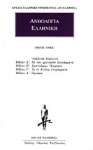 ΑΝΘΟΛΟΓΙΑ ΕΛΛΗΝΙΚΗ (ΑΝΘΟΛΟΓΙΑ ΠΑΛΑΤΙΝΗ) - ΑΠΑΝΤΑ (ΠΡΩΤΟΣ ΤΟΜΟΣ)