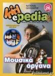 ΜΟΥΣΙΚΑ ΟΡΓΑΝΑ (+CD-ROM)