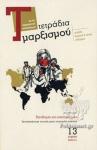 ΤΕΤΡΑΔΙΑ ΜΑΡΞΙΣΜΟΥ, ΤΕΥΧΟΣ 13, ΧΕΙΜΩΝΑΣ 2020 - 2021