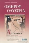 ΟΜΗΡΟΥ ΟΔΥΣΣΕΙΑ Α΄ ΓΥΜΝΑΣΙΟΥ