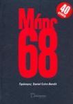 ΜΑΗΣ 68