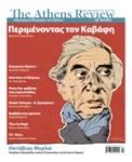 THE ATHENS REVIEW OF BOOKS, ΤΕΥΧΟΣ 42, ΙΟΥΛΙΟΣ - ΑΥΓΟΥΣΤΟΣ 2013