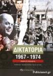 ΔΙΚΤΑΤΟΡΙΑ 1967-1974