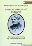 ΑΝΔΡΕΑΣ NIKOLAEVIC MURAV'EV