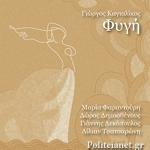 (CD) ΓΙΩΡΓΟΣ ΚΑΓΙΑΛΙΚΟΣ: ΦΥΓΗ