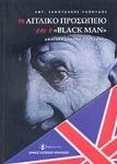 ΤΟ ΑΓΓΛΙΚΟ ΠΡΟΣΩΠΕΙΟ ΚΑΙ Ο «BLACKMAN»