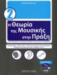 Η ΘΕΩΡΙΑ ΤΗΣ ΜΟΥΣΙΚΗΣ ΣΤΗΝ ΠΡΑΞΗ 2 (+CD)