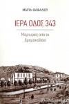 ΙΕΡΑ ΟΔΟΣ 343