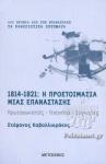 1814-1821: Η ΠΡΟΕΤΟΙΜΑΣΙΑ ΜΙΑΣ ΕΠΑΝΑΣΤΑΣΗΣ
