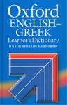 ENGLISH GREEK LEARNER'S DICTIONARY (OXFORD)