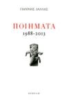 ΔΑΛΛΑΣ: ΠΟΙΗΜΑΤΑ 1988-2013