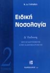 ΕΙΔΙΚΗ ΝΟΣΟΛΟΓΙΑ (ΔΕΥΤΕΡΟΣ ΤΟΜΟΣ)