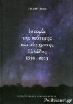 ΙΣΤΟΡΙΑ ΤΗΣ ΝΕΟΤΕΡΗΣ ΚΑΙ ΣΥΓΧΡΟΝΗΣ ΕΛΛΑΔΑΣ, 1750-2015 (ΒΙΒΛΙΟΔΕΤΗΜΕΝΗ ΕΚΔΟΣΗ)