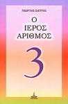 Ο ΙΕΡΟΣ ΑΡΙΘΜΟΣ 3