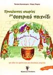 ΠΡΩΤΟΤΥΠΕΣ ΙΣΤΟΡΙΕΣ ΓΙΑ ΘΕΑΤΡΙΚΟ ΠΑΙΧΝΙΔΙ (ΠΕΡΙΕΧΕΙ CD)