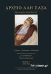 ΑΡΧΕΙΟ ΑΛΗ ΠΑΣΑ (ΤΡΙΤΟΣ ΤΟΜΟΣ-ΒΙΒΛΙΟΔΕΤΗΜΕΝΗ ΕΚΔΟΣΗ) 1818-1821