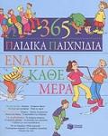 365 ΠΑΙΔΙΚΑ ΠΑΙΧΝΙΔΙΑ, ΕΝΑ ΓΙΑ ΚΑΘΕ ΜΕΡΑ