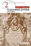ΤΟ ΕΛΛΗΝΙΚΟ ΖΗΤΗΜΑ (1797-1821)