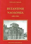 ΒΥΖΑΝΤΙΝΗ ΝΑΟΔΟΜΙΑ (600-1204)