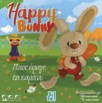 HAPPY BUNNY (ΠΑΙΧΝΙΔΙ)