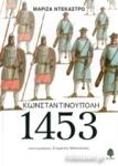 ΚΩΝΣΤΑΝΤΙΝΟΥΠΟΛΗ 1453