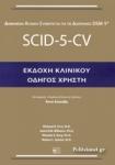 SCID-5-CV