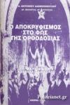 Ο ΑΠΟΚΡΥΦΙΣΜΟΣ ΣΤΟ ΦΩΣ ΤΗΣ ΟΡΘΟΔΟΞΙΑΣ, ΤΕΥΧΟΣ 2