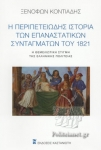 Η ΠΕΡΙΠΕΤΕΙΩΔΗΣ ΙΣΤΟΡΙΑ ΤΩΝ ΕΠΑΝΑΣΤΑΤΙΚΩΝ ΣΥΝΤΑΓΜΑΤΩΝ ΤΟΥ 1821 (ΣΚΛΗΡΟΔΕΤΗ ΕΚΔΟΣΗ)