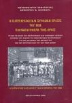 Η ΠΑΤΡΙΑΡΧΙΚΗ ΚΑΙ ΣΥΝΟΔΙΚΗ ΠΡΑΞΙΣ ΤΟΥ 1928 ΠΑΡΑΚΩΛΥΟΜΕΝΗ ΤΟΙΣ ΟΡΟΙΣ (ΒΙΒΛΙΟΔΕΤΗΜΕΝΗ ΕΚΔΟΣΗ)