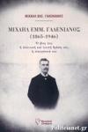 ΜΙΧΑΗΛ ΕΜΜ. ΓΑΛΕΝΙΑΝΟΣ (1865-1946)