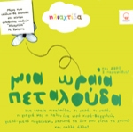 (CD) ΜΙΑ ΩΡΑΙΑ ΠΕΤΑΛΟΥΔΑ