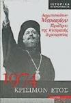 1974 ΚΡΙΣΙΜΟΝ ΕΤΟΣ