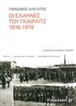ΟΙ ΕΛΛΗΝΕΣ ΤΟΥ ΓΚΑΙΡΛΙΤΣ 1916-1919