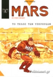 MARS, WITH POWERS FROM MARS!