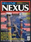 NEXUS, ΤΕΥΧΟΣ 128, ΜΑΡΤΙΟΣ 2018
