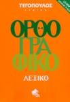 ΟΡΘΟΓΡΑΦΙΚΟ ΛΕΞΙΚΟ (ΠΕΡΙΕΧΕΙ CD-ROM)
