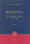 ΚΕΡΚΥΡΑ-ΜΙΑ ΜΑΤΙΑ ΜΕΣΑ ΣΤΟ ΧΡΟΝΟ 1204-1864