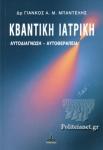 ΚΒΑΝΤΙΚΗ ΙΑΤΡΙΚΗ (+CD)