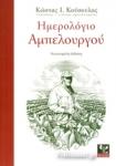 ΗΜΕΡΟΛΟΓΙΟ ΑΜΠΕΛΟΥΡΓΟΥ