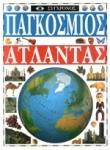 ΣΥΓΧΡΟΝΟΣ ΠΑΓΚΟΣΜΙΟΣ ΑΤΛΑΝΤΑΣ