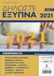 ΔΗΛΩΣΤΕ ΕΞΥΠΝΑ, ΤΕΥΧΟΣ 24, 2021