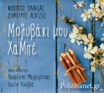 (CD) ΜΟΛΥΒΑΚΙ ΜΟΥ ΧΑ ΜΠΕ